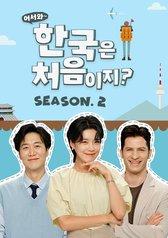 Welcome, First Time in Korea? Season 2 : David Family's Kang-wha Island Adventure