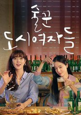 Work Later, Drink Now : E02
