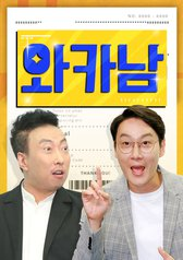 Man Who Uses Wife's Credit Card : Chuseok Special Part 2