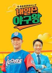 Baseball King Tomorrow : E09