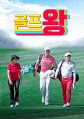 Golf King : Chuseok Special Part 3