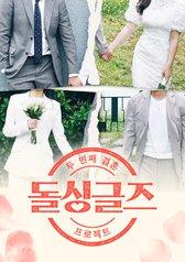 Divorced Singles : Chuseok Special