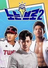 Sporty Bros 2 : E05