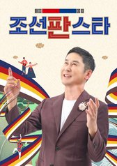 Joseon Pan Star : E06