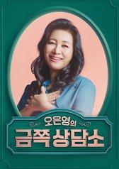 Oh Eun-young's Golden Clinic : E01