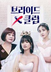 Bride X Club : E01