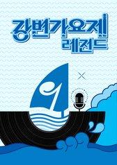 Gangbyeon Singing Festival: Legend