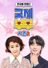 Fell in Love With Korea - International Couple Season 2 : E02