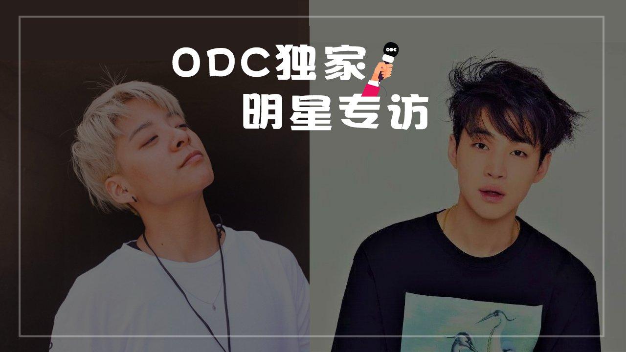 ODC独家明星专访