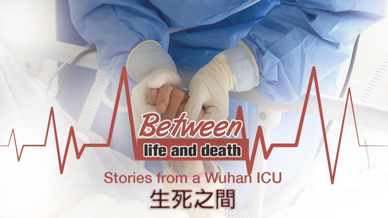 武汉ICU:生死之间