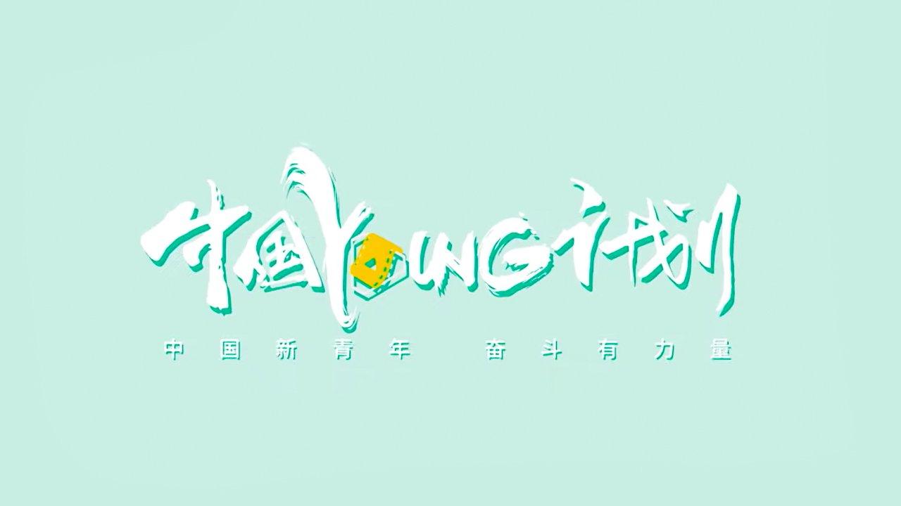 中国YOUNG计划