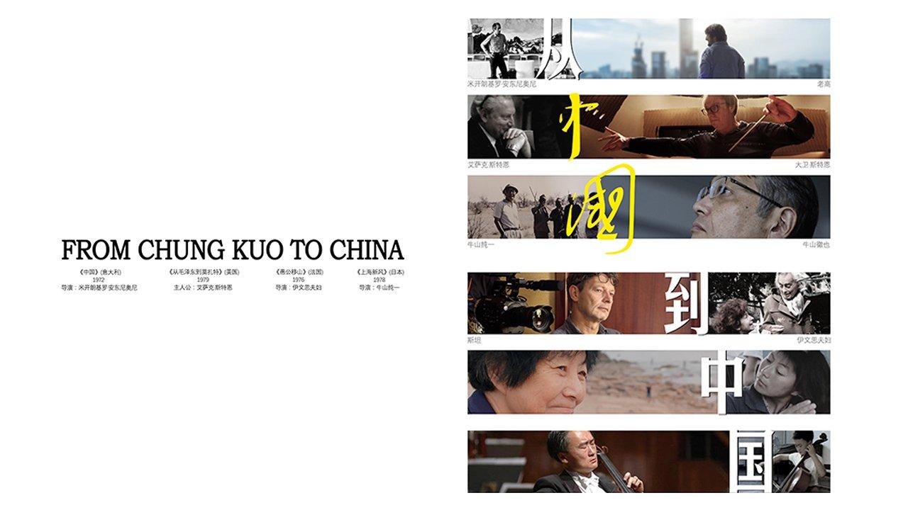 从中国到中国