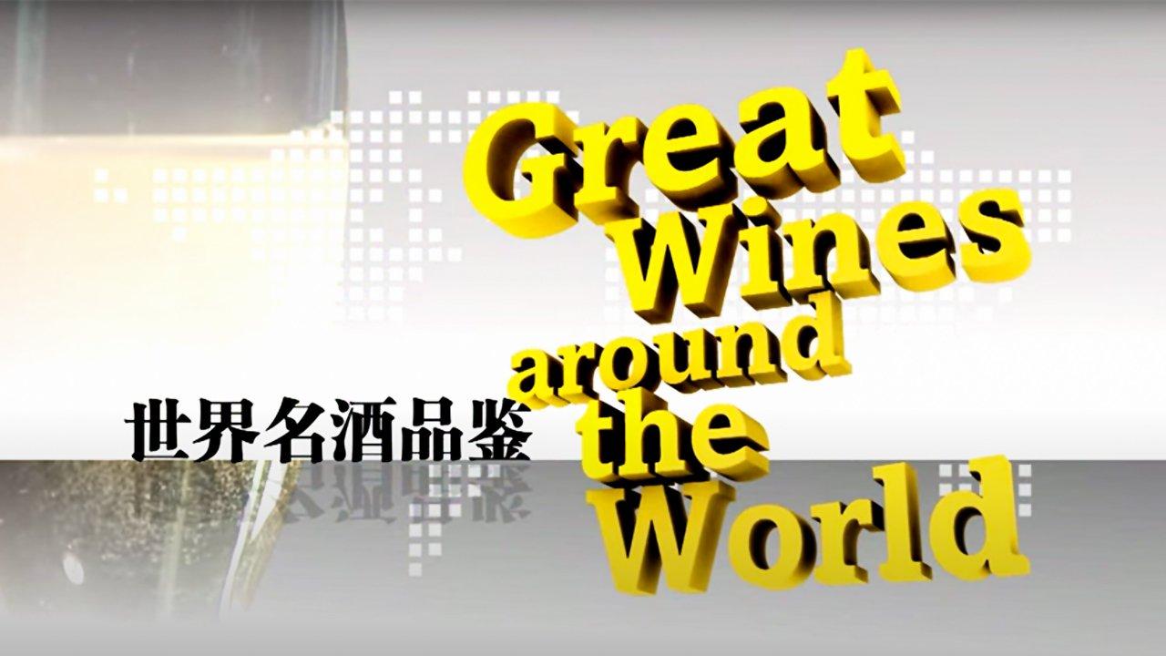 世界名酒品鉴