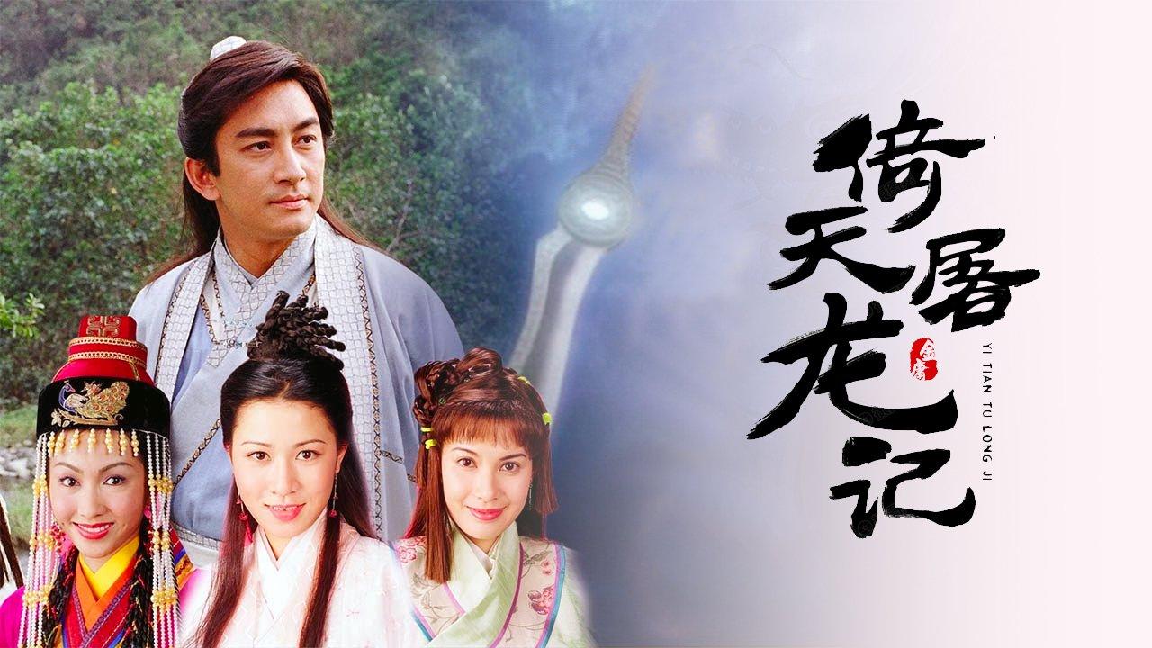 倚天屠龙记TVB版 (粤语原音)