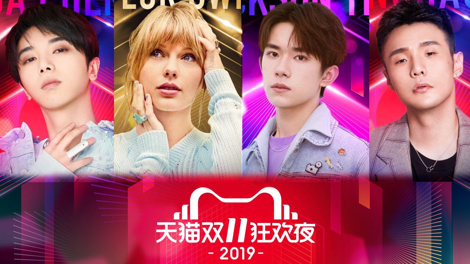 2019 天猫双11狂欢夜