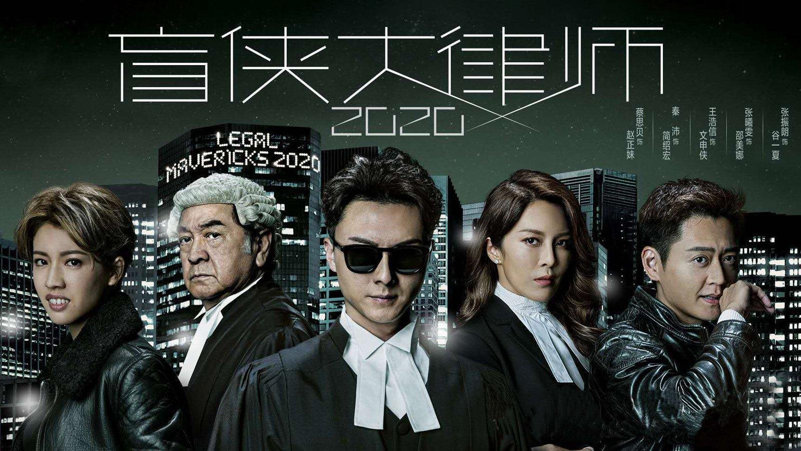 盲侠大律师2020