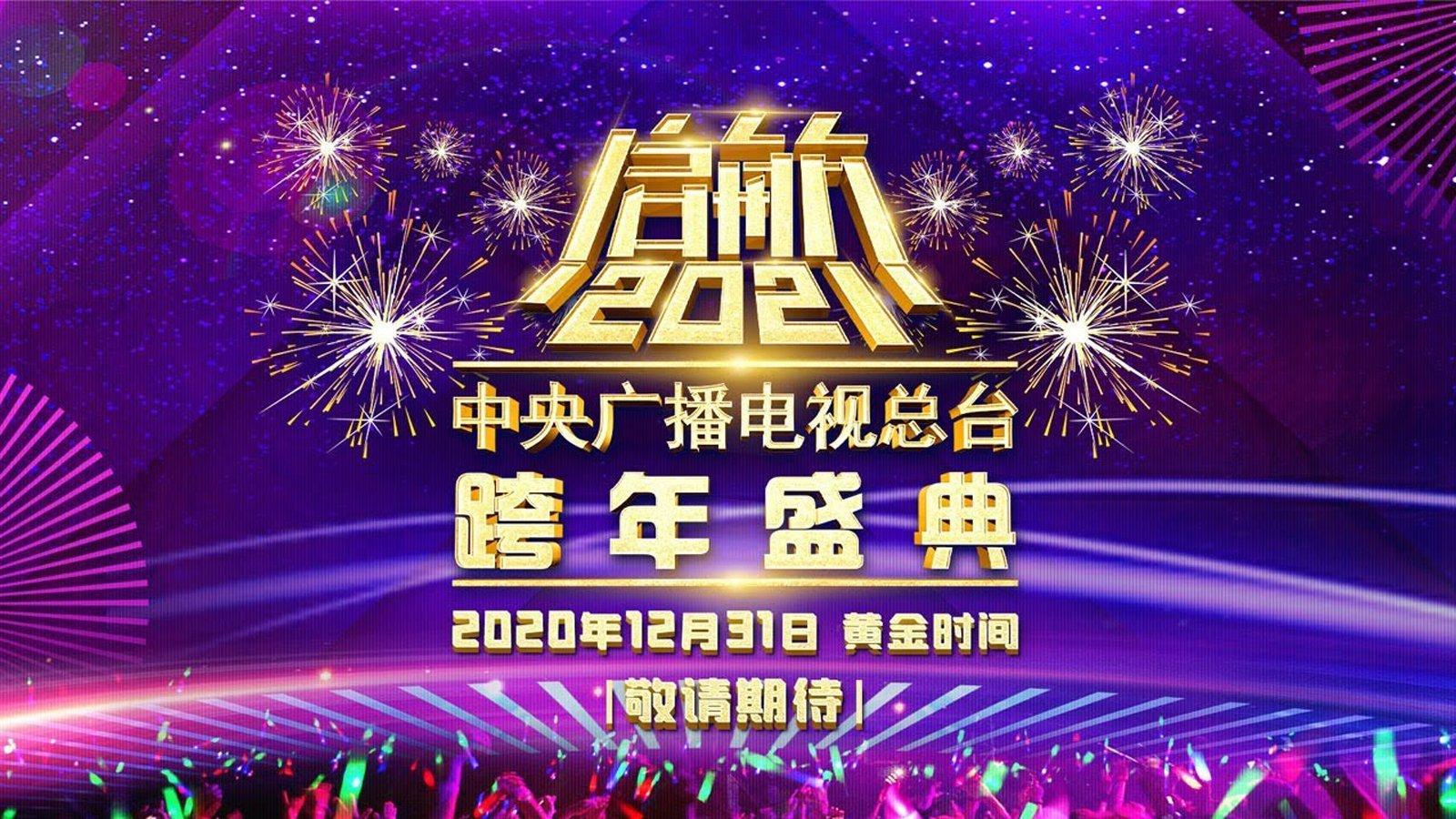启航2021 中央广播电视总台跨年盛典