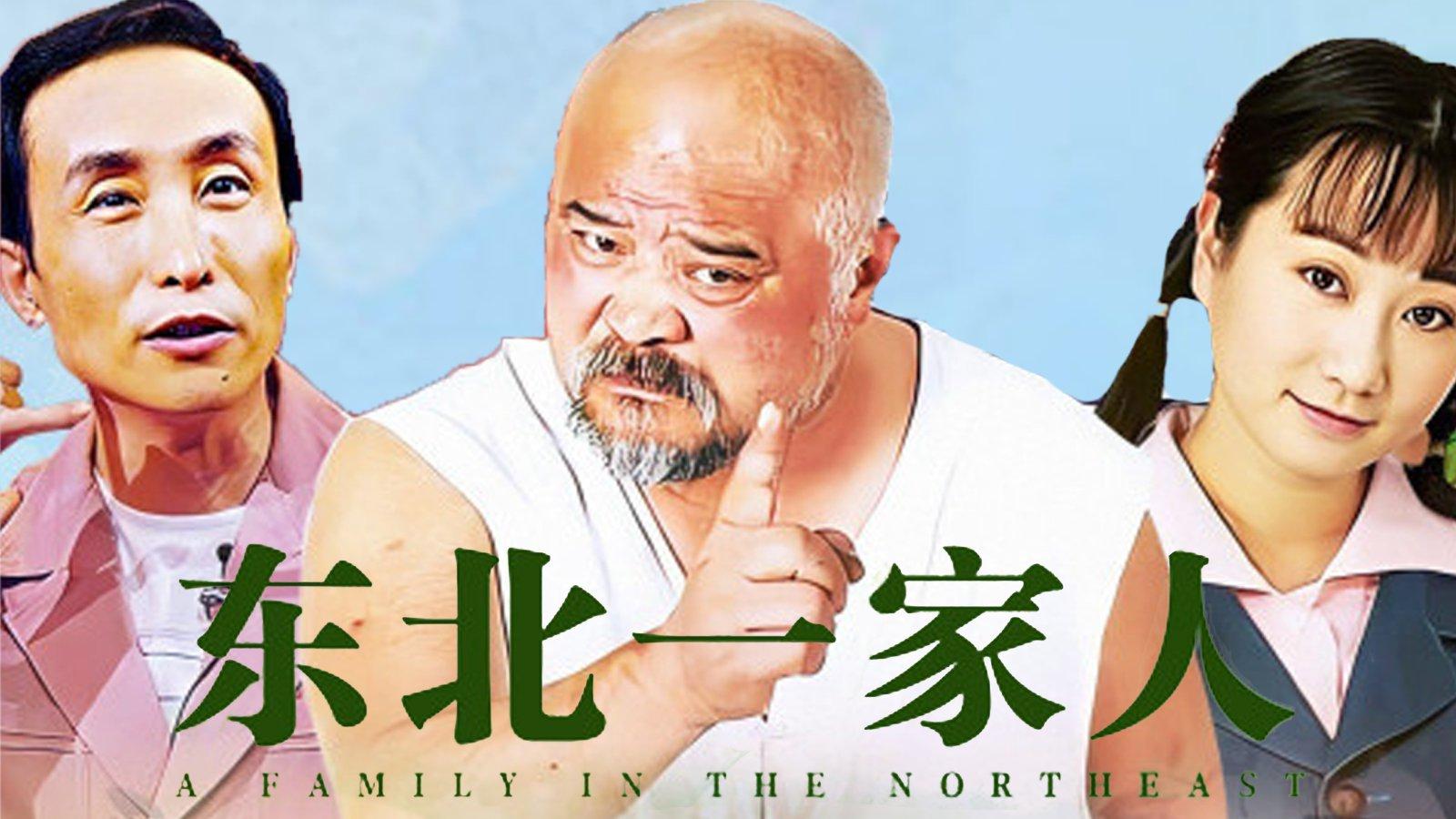 东北一家人