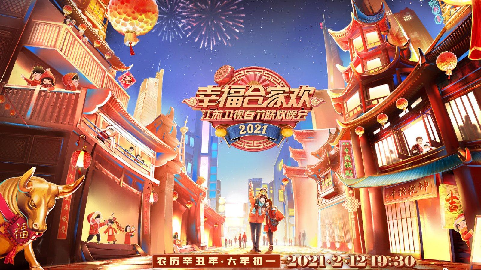 幸福合家欢·江苏卫视2021牛年春晚