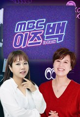 MBC Is Back : E02