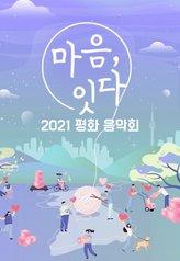 2021 Peace Music Festival : E01