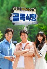 Baek Jong-won's Food Alley : E179
