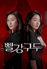 Red Shoes : Episode Canceled Due to the Olympic Game