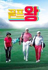 Golf King : E10