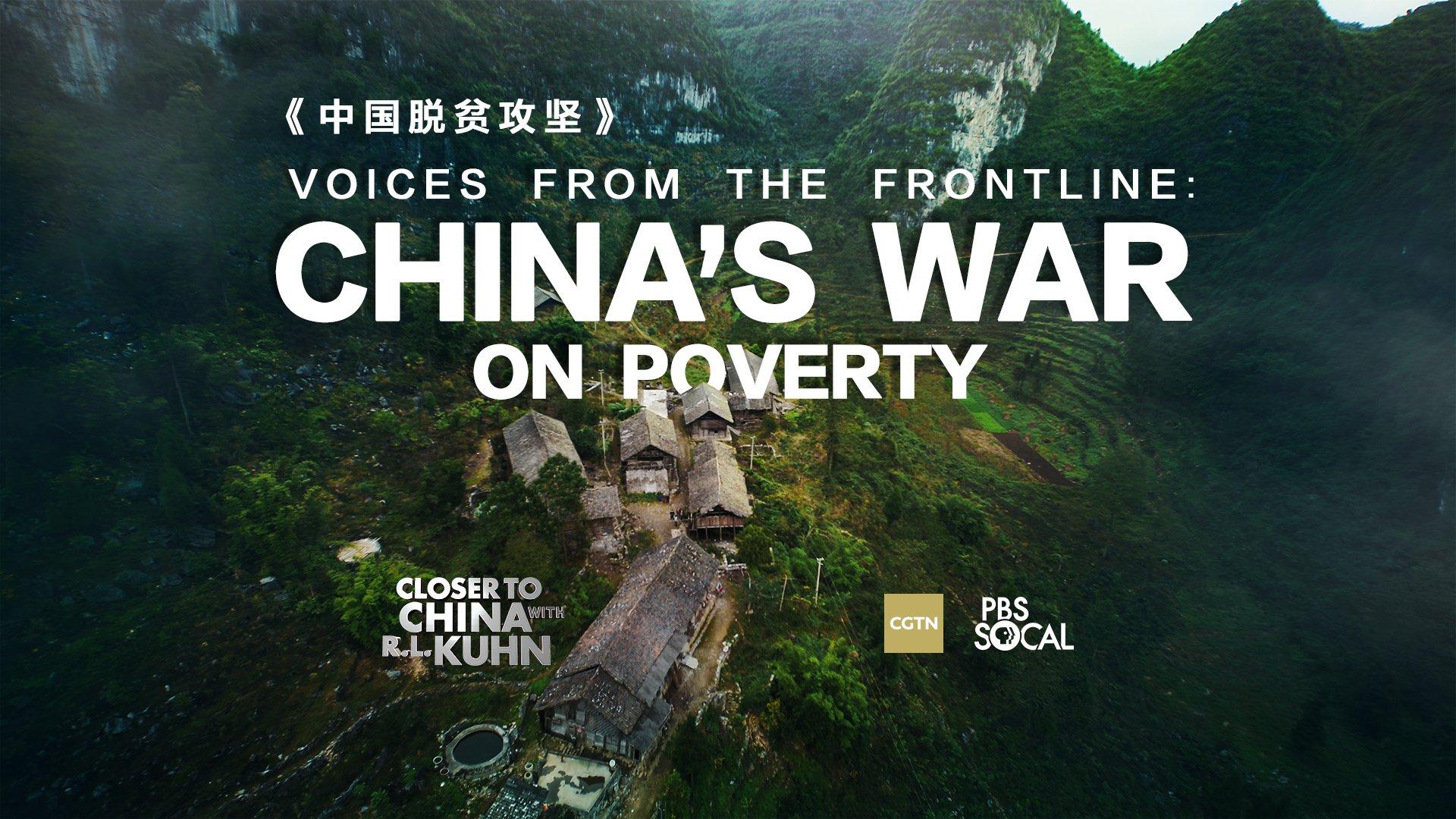 前线发声:中国扶贫之役