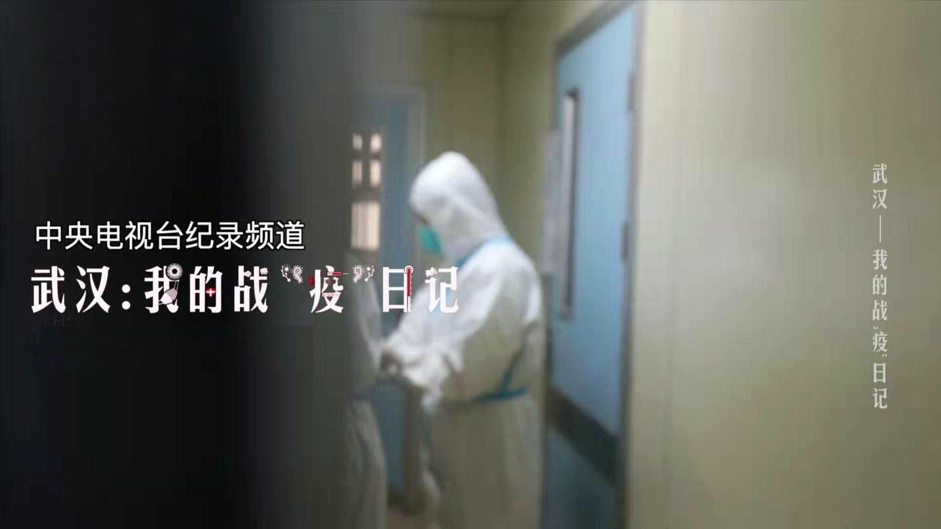 """武汉:我的战""""疫""""日记"""
