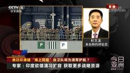 今日亚洲 第20201020期 福岛核废水入海?半数日本人反对