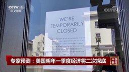 """中国新闻 第20201128期 04:00 特朗普再""""松口"""":选举人团投票给拜登,我将离开白宫"""