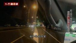 台湾启示录 第20200119期