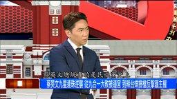 台湾启示录 第20200126期