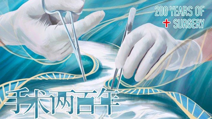 手术两百年