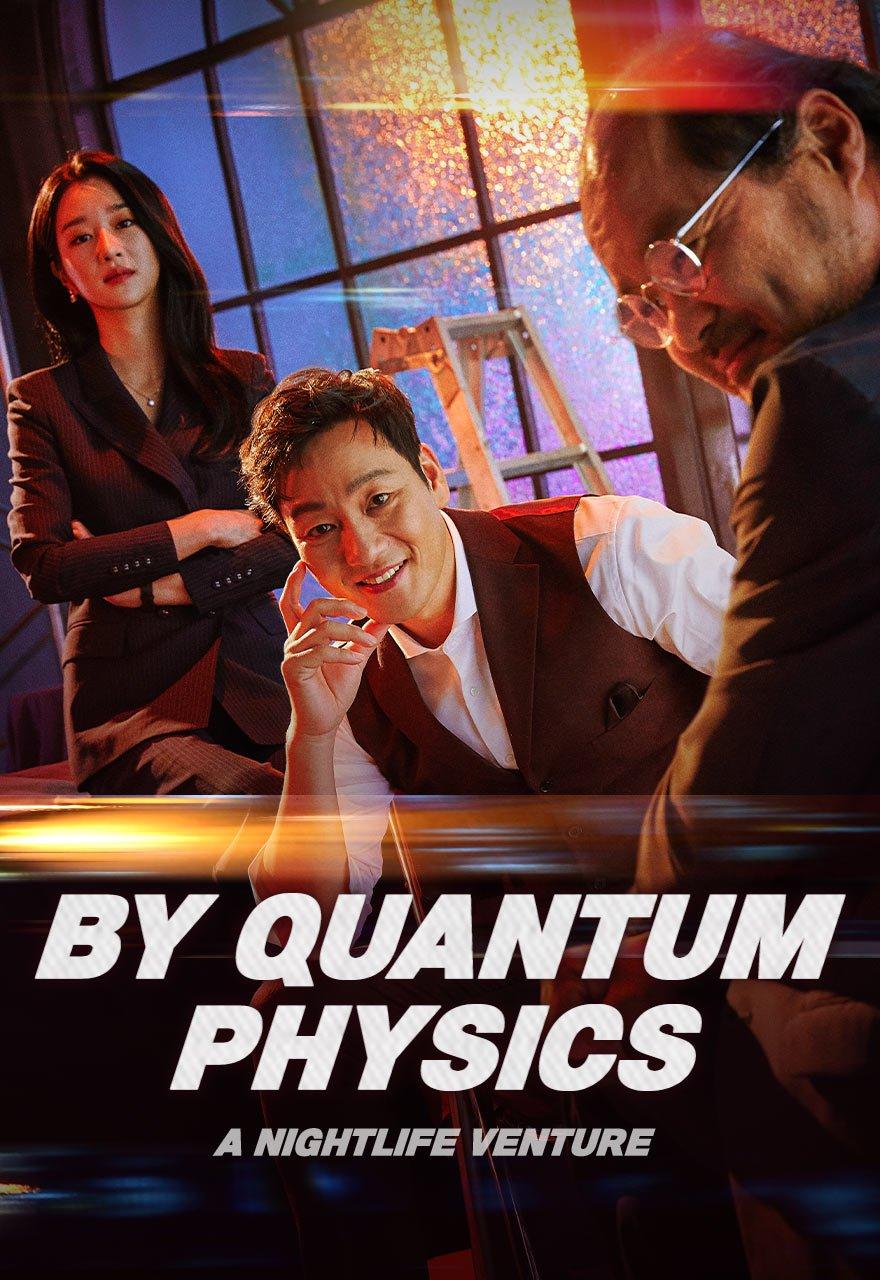 量子物理学