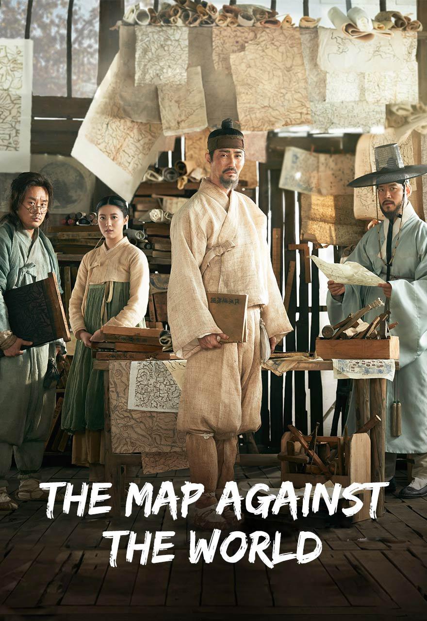 古山子:大东舆地图