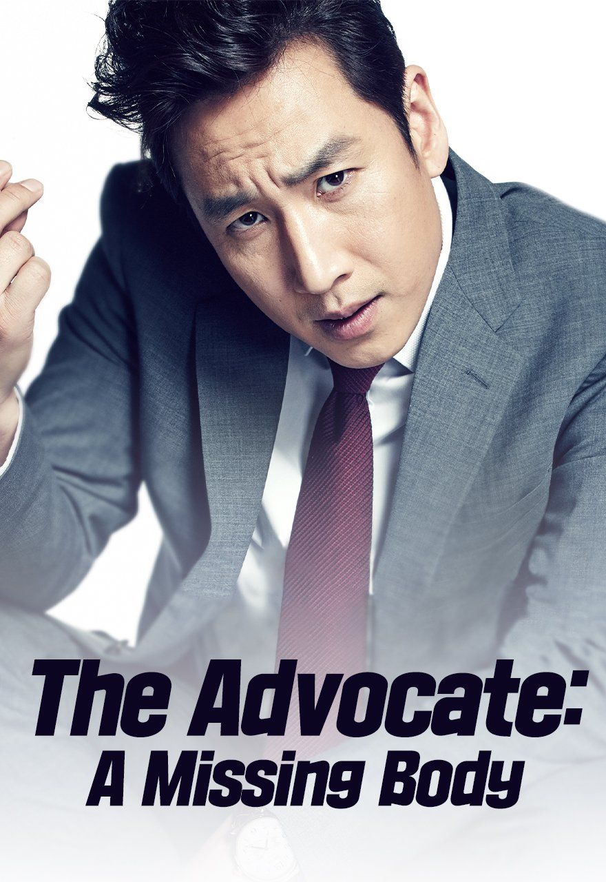 愤怒的律师