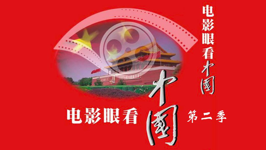 电影眼看中国II