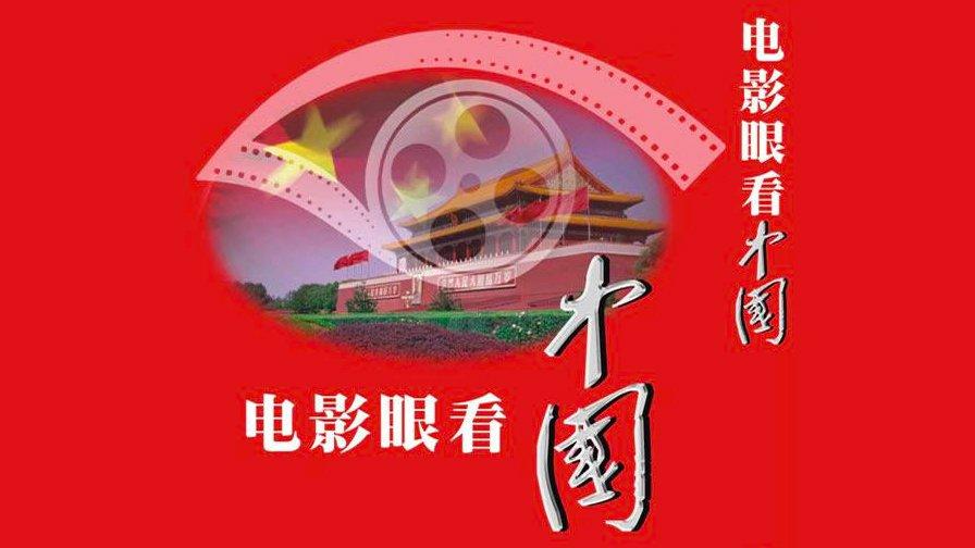 电影眼看中国·第一季