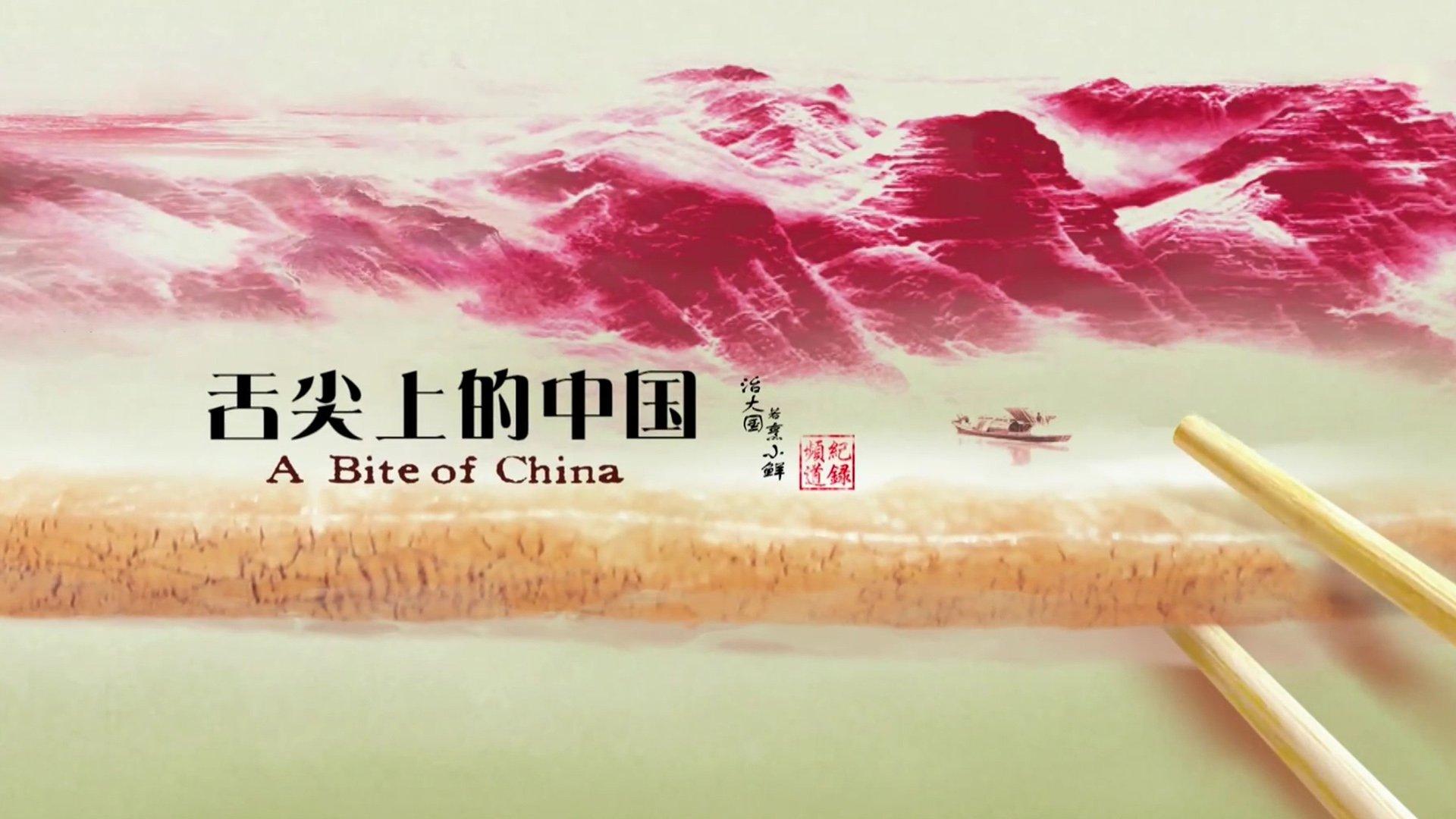 舌尖上的中国第一季
