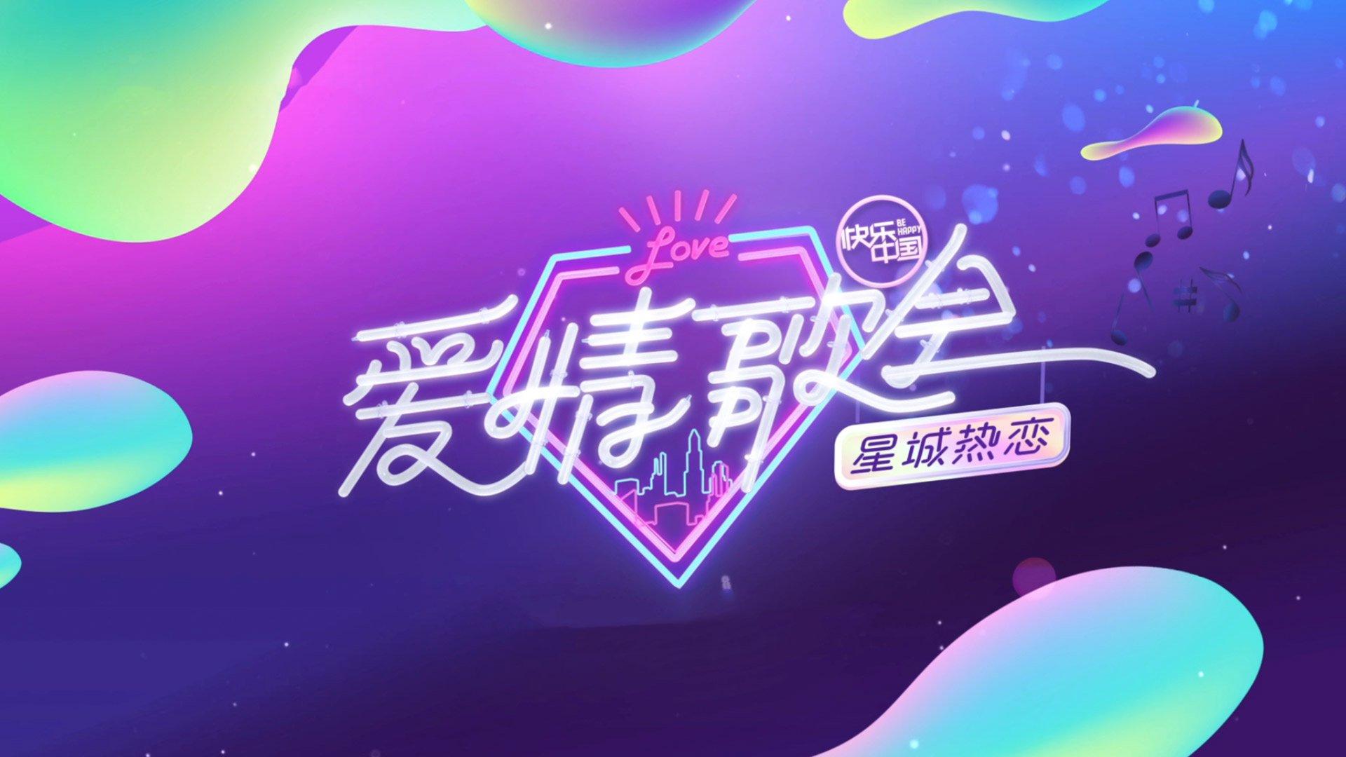 2018七夕爱情歌会