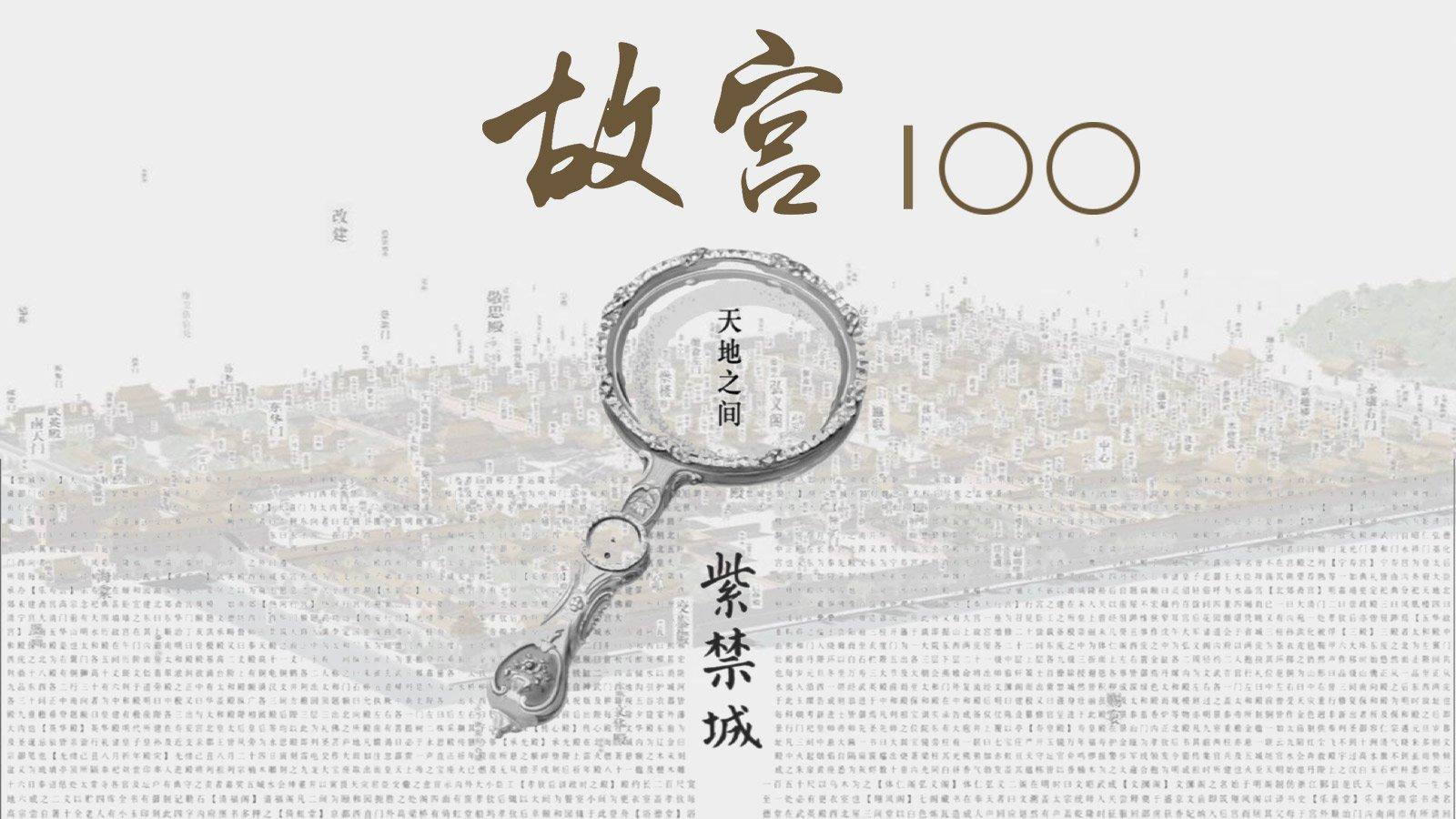 故宫100