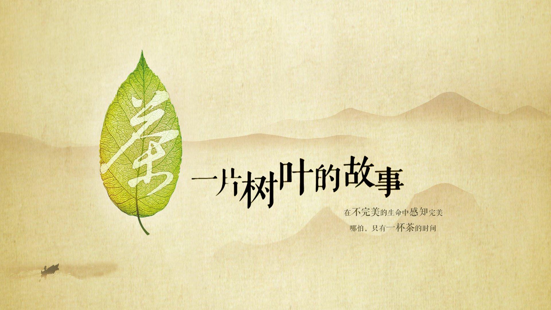 茶·一片树叶的故事