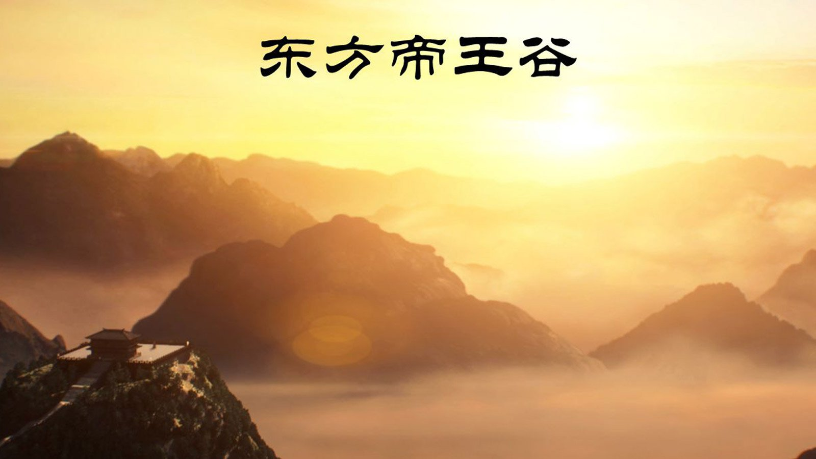 东方帝王谷