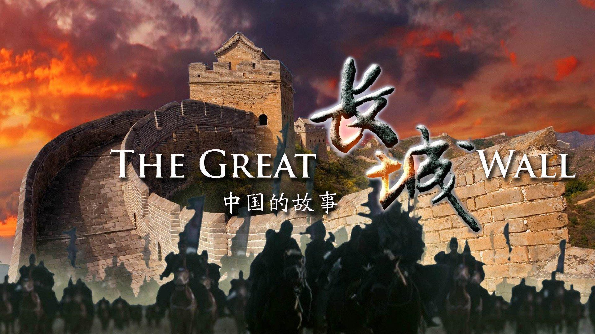 长城·中国的故事