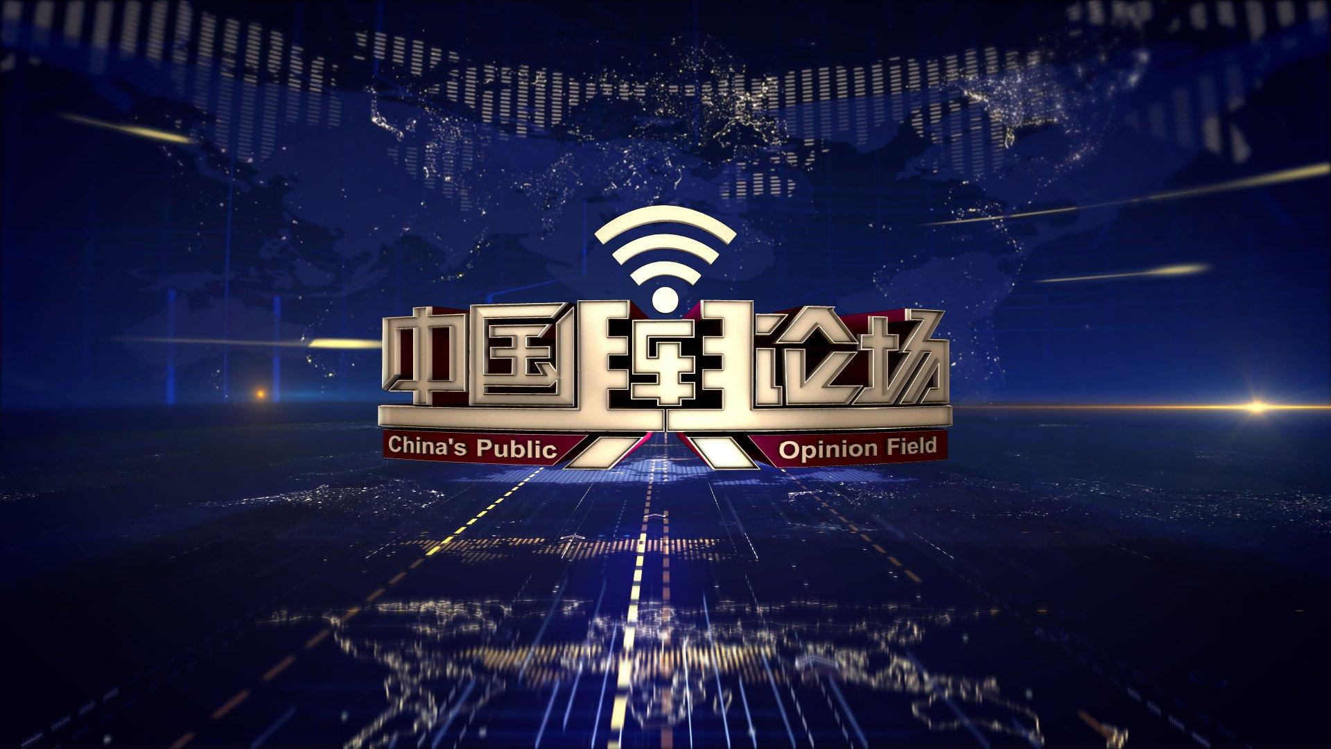 中国舆论场