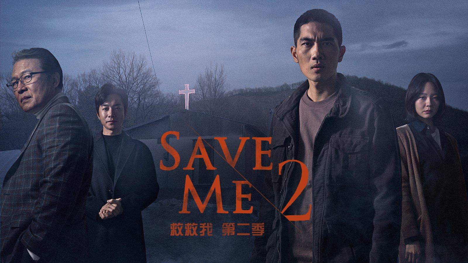 救救我第2季