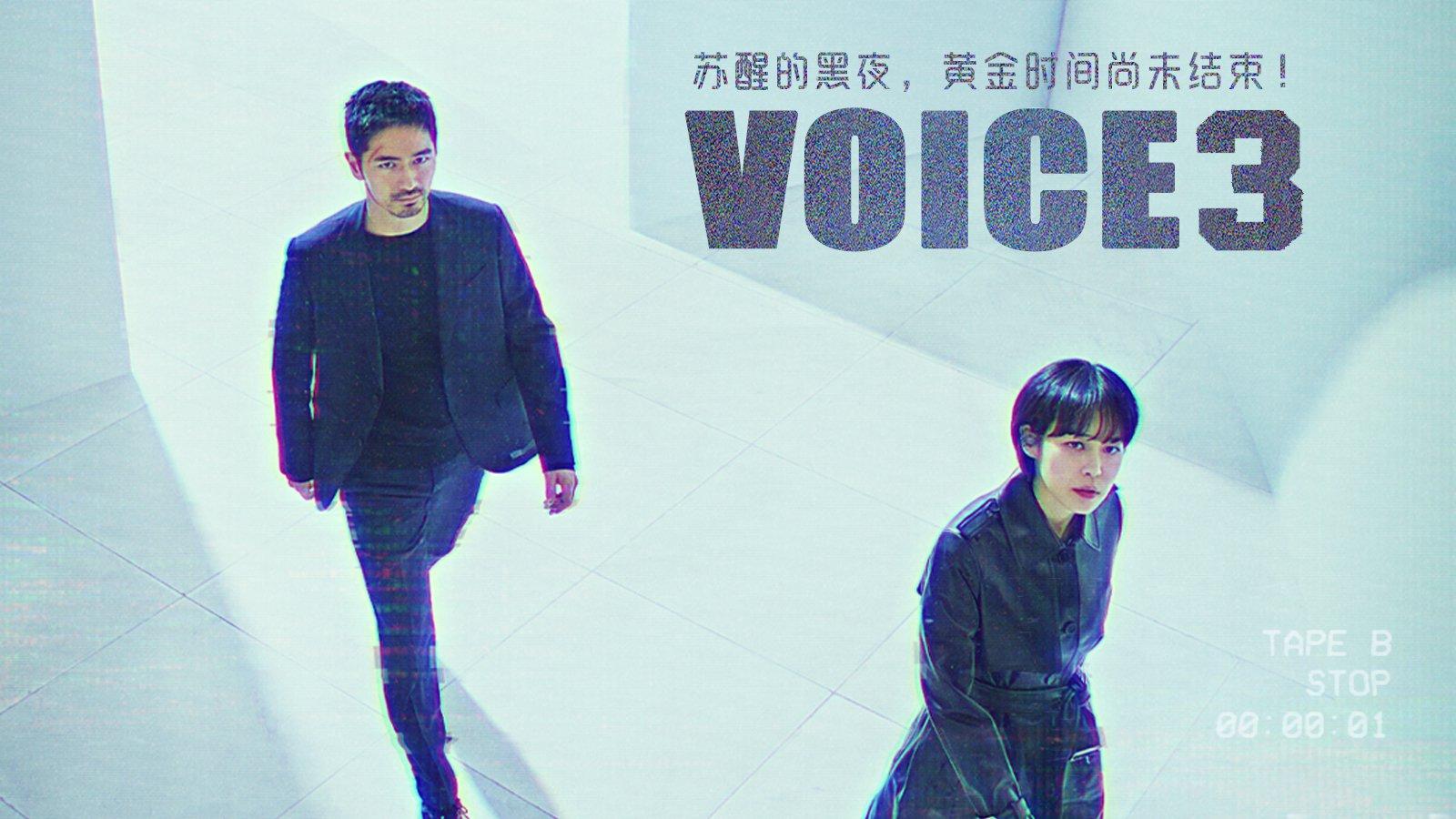 Voice第3季
