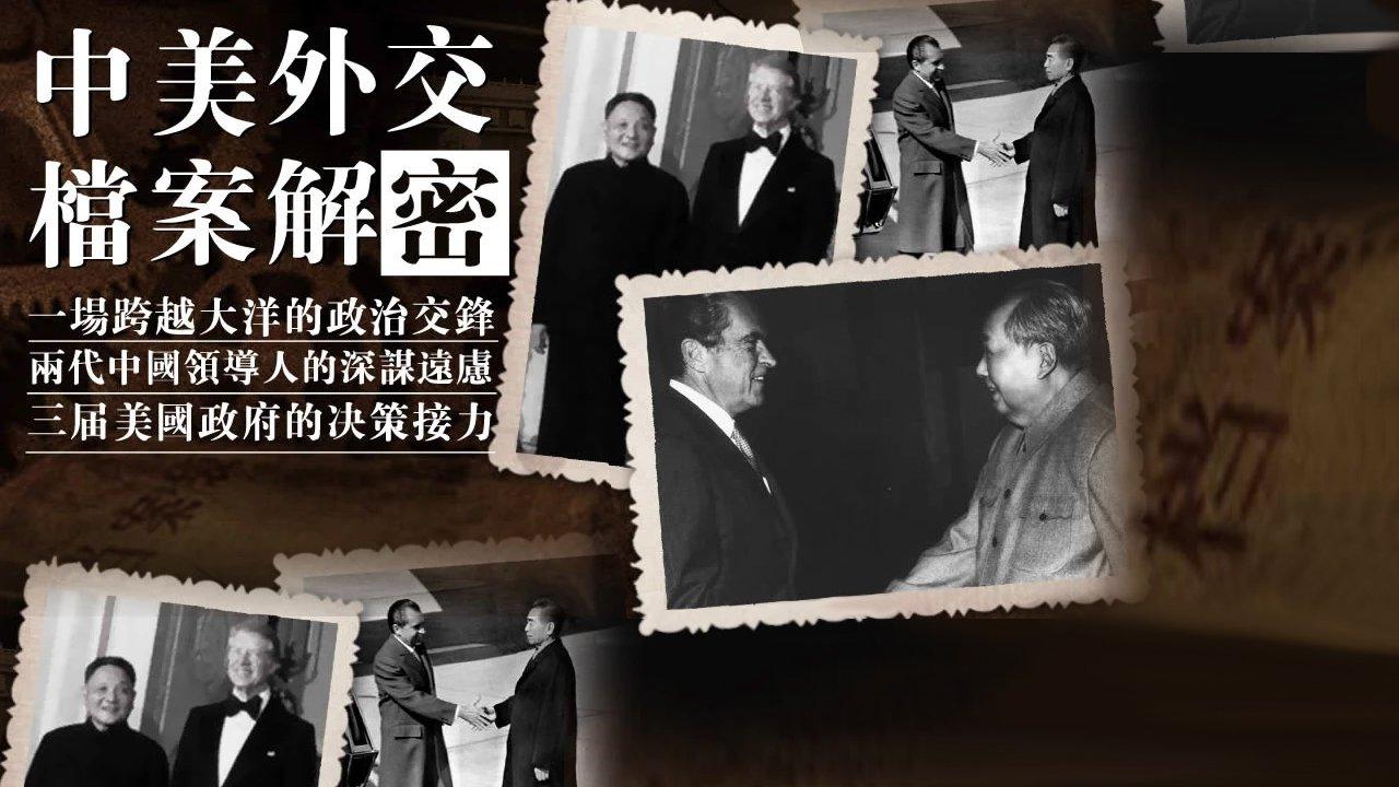 中美外交档案解密